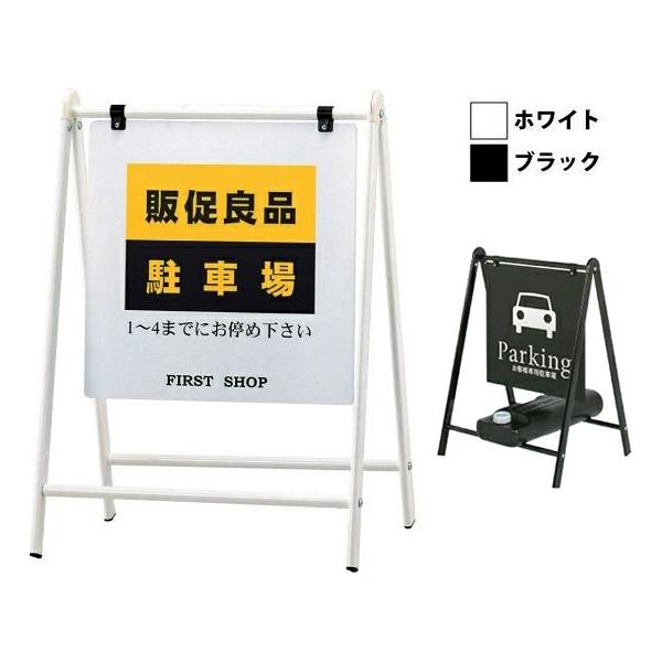 バリケードサイン B-450&B-445 屋外仕様 両面 (選べる面板のカラー)