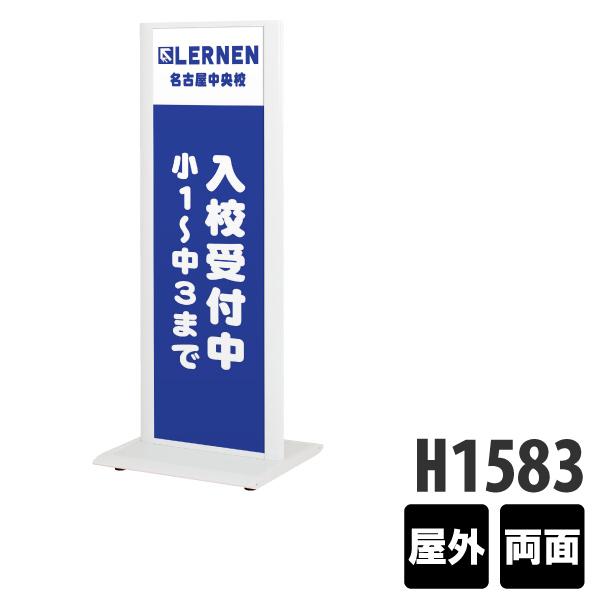 タワーサイン【72】 ITS-45 要法人名 屋外仕様 両面