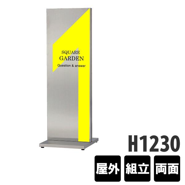 タワーサイン(ステンレス) TS-10 屋外仕様 組立 両面