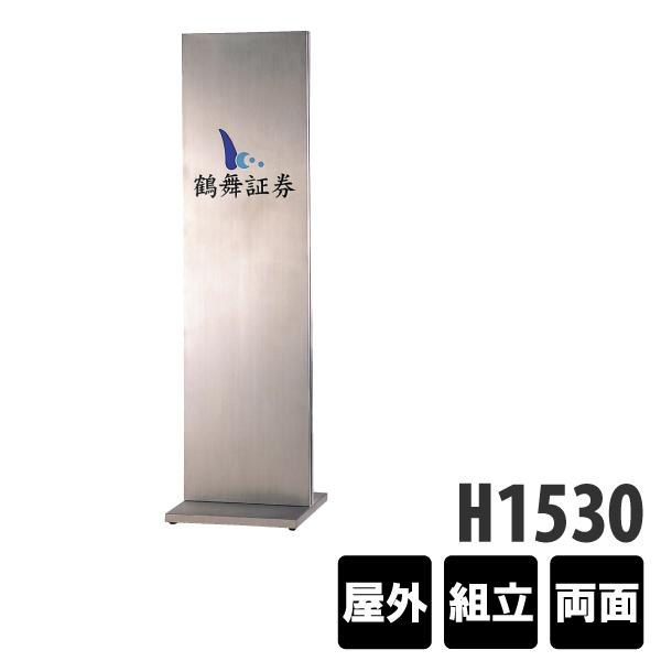 タワーサイン(ステンレス)【57】 TS-11 要法人名 屋外仕様 組立 両面