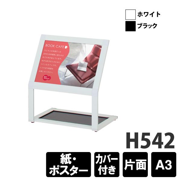 フロアーサイン SKS-42L 紙・ポスター用 カバー付き 片面 A3 個人宅配送不可  (選べる本体フレームカラー)