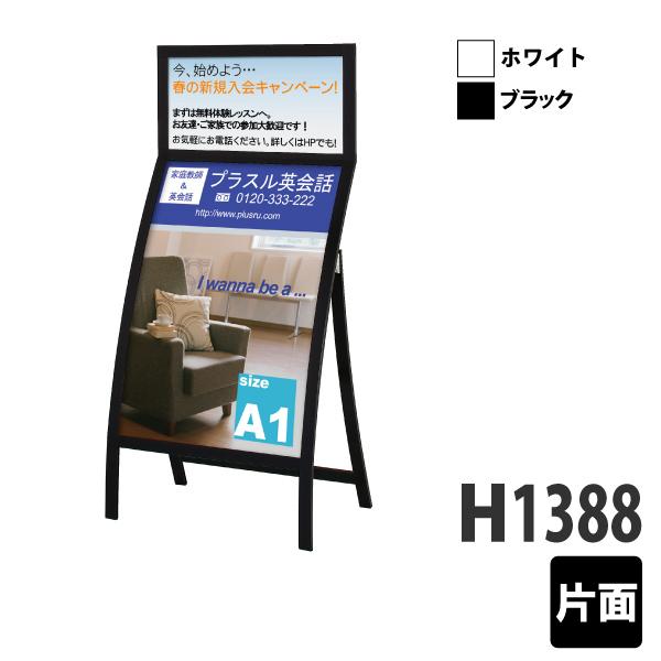 フロアーサイン RXS-66M 片面  (選べる本体フレームカラー)