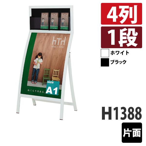 フロアーサイン RXS-66R 片面  (選べる本体フレームカラー)