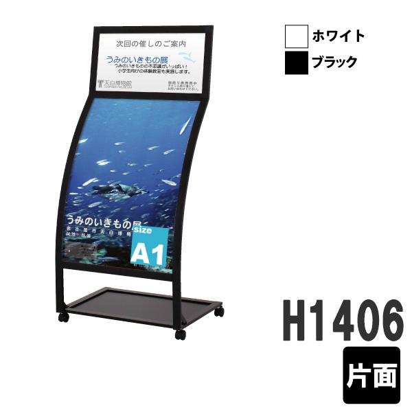 フロアーサイン RXS-76M 片面  (選べる本体フレームカラー)