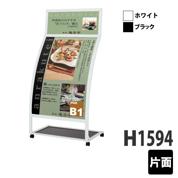 フロアーサイン RXS-77M 片面  (選べる本体フレームカラー)