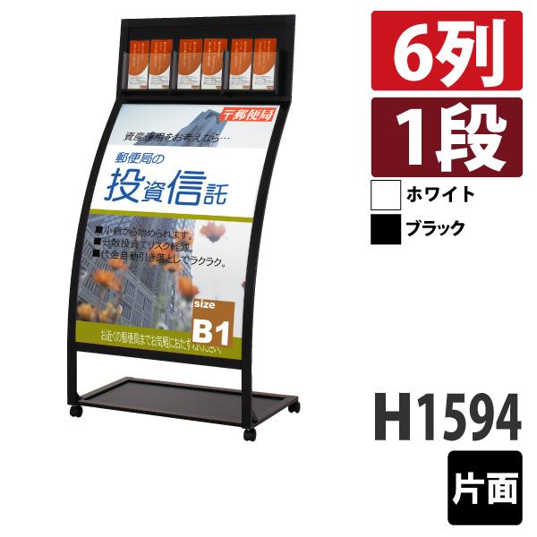 フロアーサイン RXS-77R 片面  (選べる本体フレームカラー)