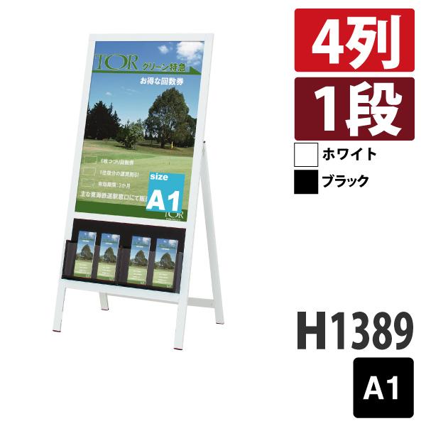 フロアーサイン(片面) ASS-81R B1  (選べる本体フレームカラー)