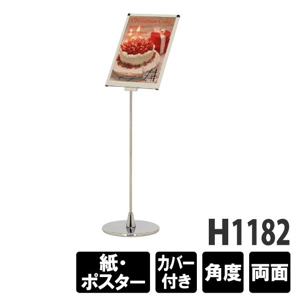 プリントメディアスタンド【42】 PHX-113K A3タテ型 紙・ポスター用 カバー付き 角度調整可 両面