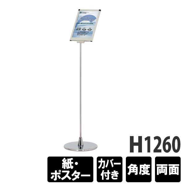 プリントメディアスタンド【42】 PHX-114K A4タテ型 紙・ポスター用 カバー付き 角度調整可 両面