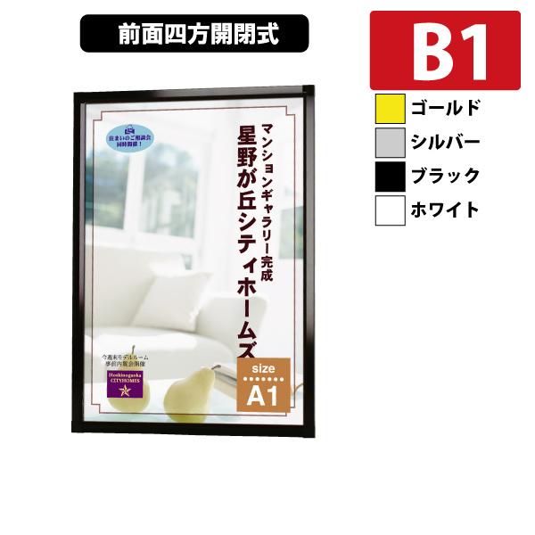 プリンパオープンパネル S30 B1 B1 S30 前面四方開閉式 前面四方開閉式 (選べるフレームカラー), 服道楽 --:1b81f997 --- officewill.xsrv.jp