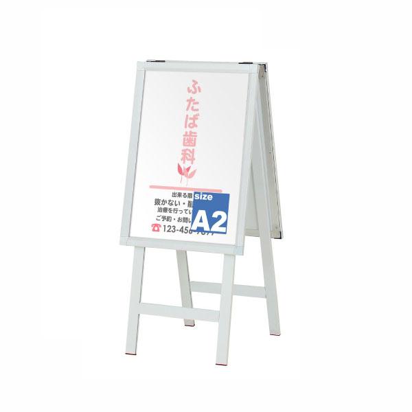 屋外用ポスタースタンド POS-84W 紙・ポスター用 パネル付き 屋外仕様 両面 要法人名