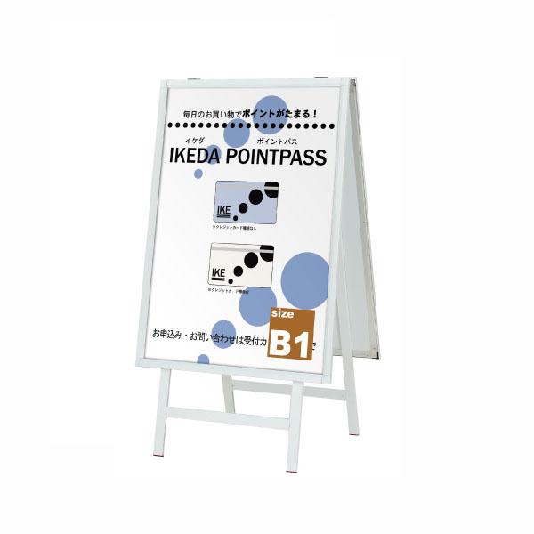 屋外用ポスタースタンド POS-85W 紙・ポスター用 パネル付き 屋外仕様 両面 個人宅配送不可