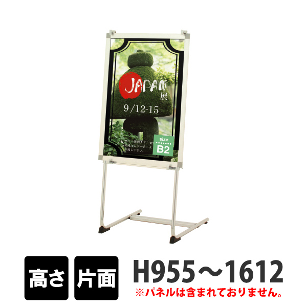 Vサイン【21】 VS-80 高さ調整可 片面 要法人名