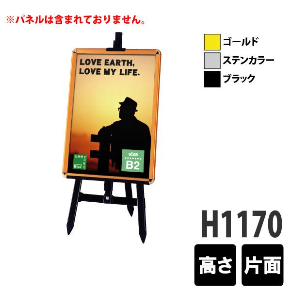 カラーイーゼル EX-120 高さ調整可 片面 (選べる本体カラー)