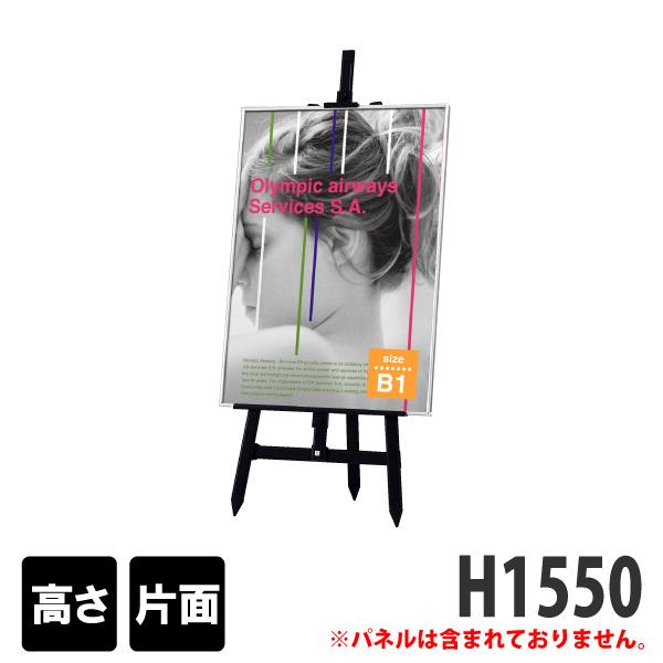 カラーイーゼル EX-160 高さ調整可 片面  (選べる本体カラー)