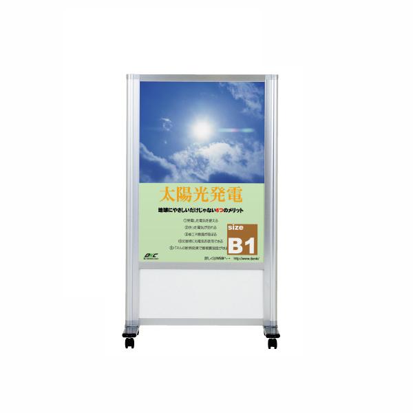B1ヨコ適応 サインパーテーション SPS-25 1連 ポスター仕様 紙・ポスター用 カバー付き 組立 両面