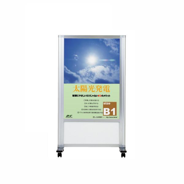 B1ヨコ適応 サインパーテーション SPS-52 1連 ポスター仕様 紙・ポスター用 カバー付き 組立 両面