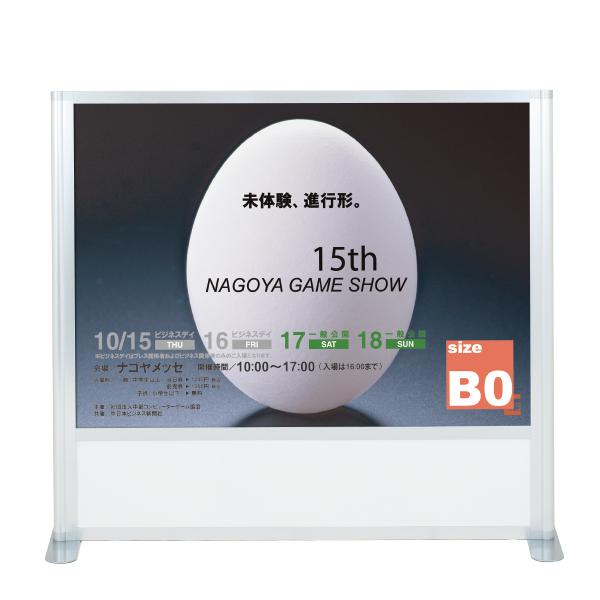 B0ヨコ適応 サインパーテーション SPS-02 1連 ポスター仕様 紙・ポスター用 カバー付き 組立 両面