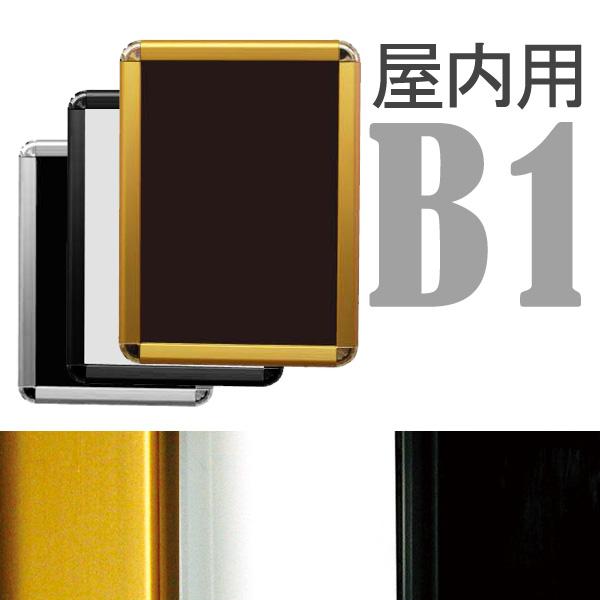 B1 屋内用 PG-32R 32mm幅 R型コーナー 要法人名  (選べるフレームカラー)