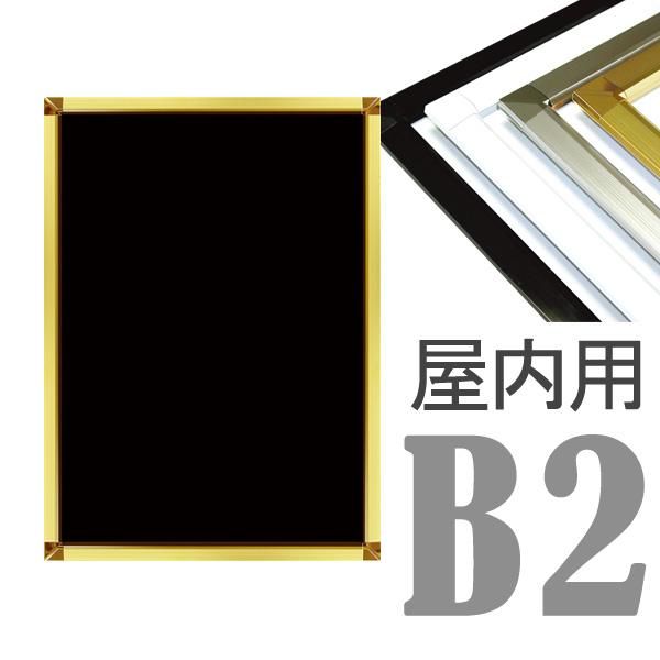 屋内用B2 PG-32S 32mm幅 角型コーナー 要法人名  (選べるフレームカラー)