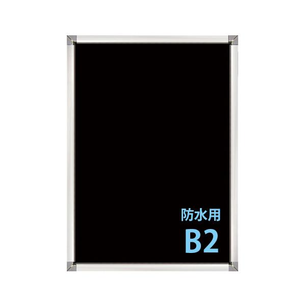 防水用B2 PG-32S 32mm幅 角型コーナー 要法人名  (選べるフレームカラー)