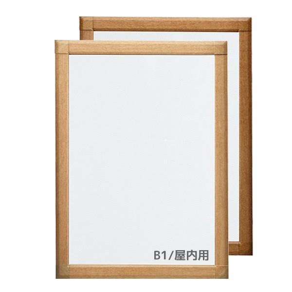 角型 B1 PGライトLEDスリム 屋内用 要法人名  (選べるフレームカラー)