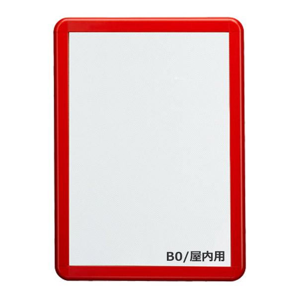 B0 屋内用 PG-44R ポスターグリップ 44mm幅 R型 (赤・黄) 要法人名  (選べるフレームカラー)