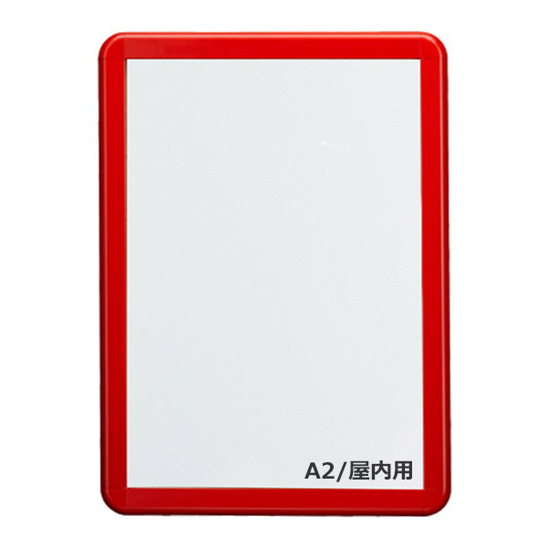 A2 屋内用 PG-44R ポスターグリップ 44mm幅 R型 (赤・黄) 要法人名  (選べるフレームカラー)