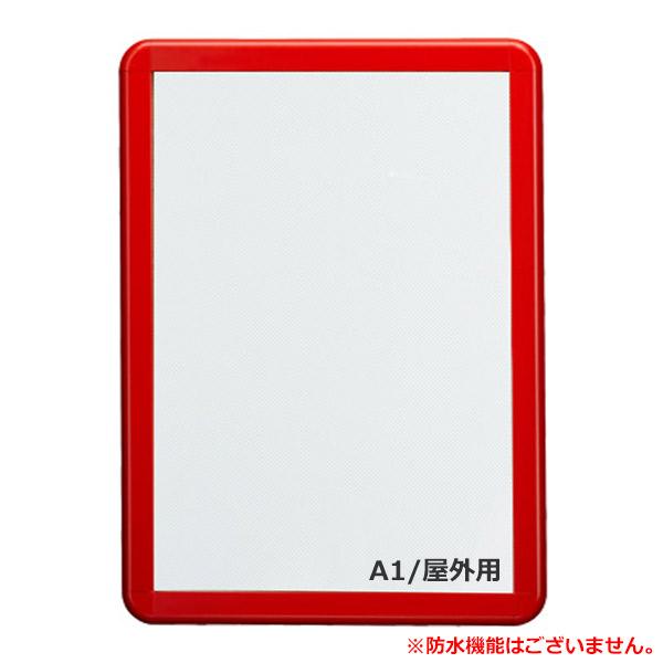 A1 屋外用(非防水)  PG-44R ポスターグリップ 44mm幅 R型 (赤・黄) 要法人名  (選べるフレームカラー)