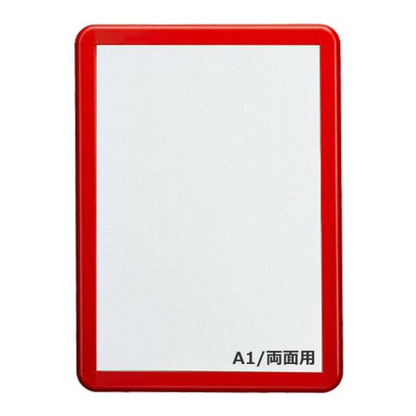 A1 両面用 PG-44R ポスターグリップ 44mm幅 R型 (赤・黄) 要法人名  (選べるフレームカラー)