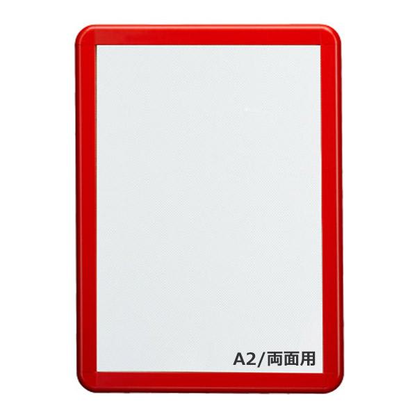 A2 両面用 PG-44R ポスターグリップ 44mm幅 R型 (赤・黄) 要法人名  (選べるフレームカラー)