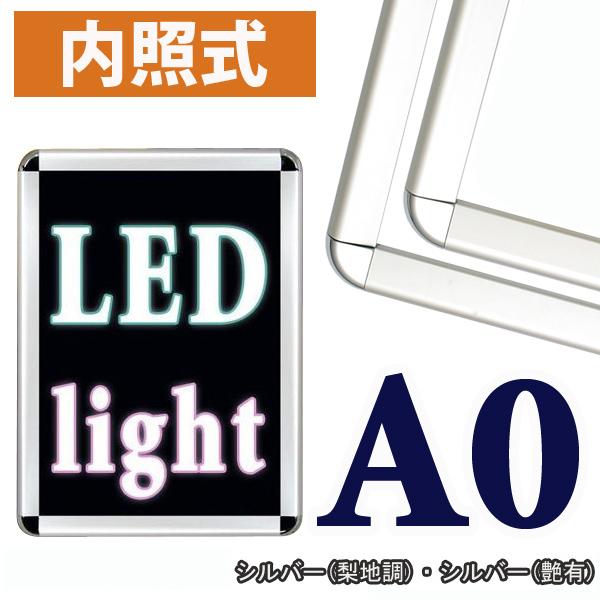 R型 A0 PGライトLEDスリム 屋内用 要法人名  (選べるフレームカラー)