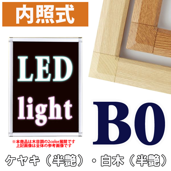 角型 B0 PGライトLEDスリム 屋内用 (選べるフレームカラー)