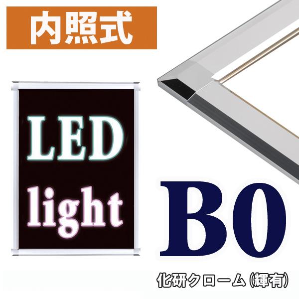 角型 B0 PGライトLEDスリム& 屋内用 要法人名  (選べるフレームカラー)