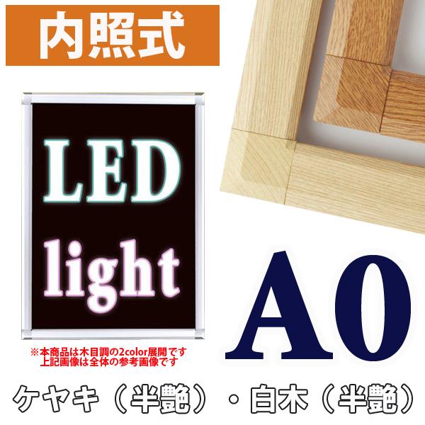 角型 A0 PGライトLEDスリム 屋内用  (選べるフレームカラー)