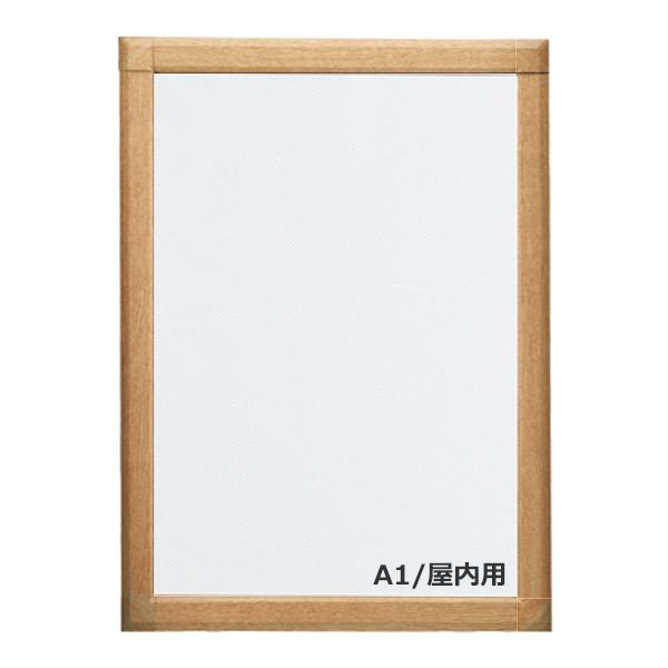 A1 屋内用 PG-44S ポスターグリップ 44mm幅 角型 (けやき・白木) 要法人名  (選べるフレームカラー)