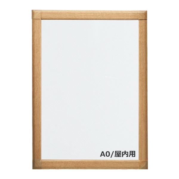 A0 マット紙用 PG-44S ポスターグリップ 44mm幅 角型 (けやき・白木) (選べるフレームカラー)