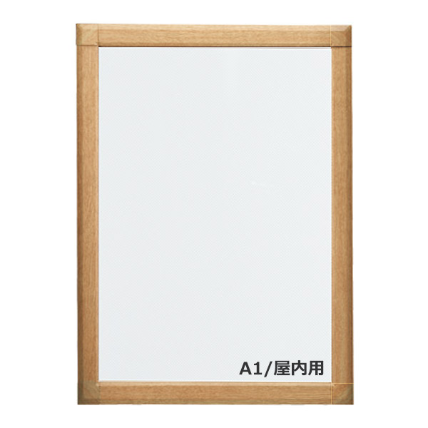 A1 マット紙用 PG-44S ポスターグリップ 44mm幅 角型 (けやき・白木) 要法人名  (選べるフレームカラー)