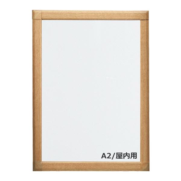 A2 マット紙用 PG-44S ポスターグリップ 44mm幅 角型 (けやき・白木) 要法人名  (選べるフレームカラー)