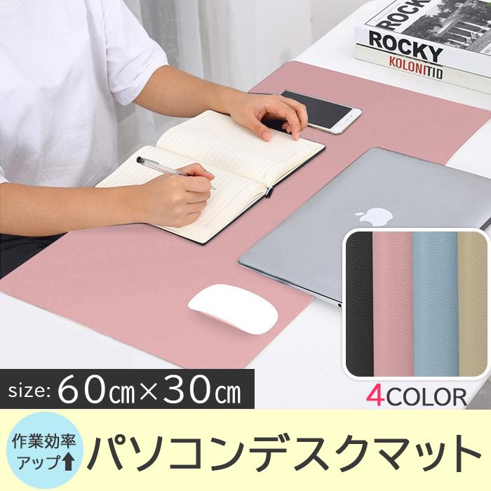マウスパッド 大判 大型 パソコン PC パソコンデスクマット 選べる4カラー 60cm×30cmサイズ 定番 送料無料 売り込み 多機能