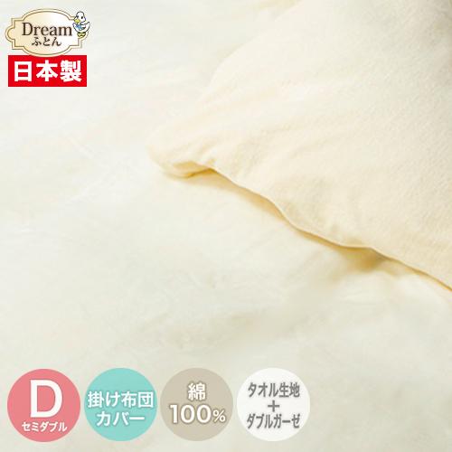 タオル地ガーゼ地 リバーシブル 掛ふとんカバー セミダブル 170×210cm 綿100% 掛カバー 寝具