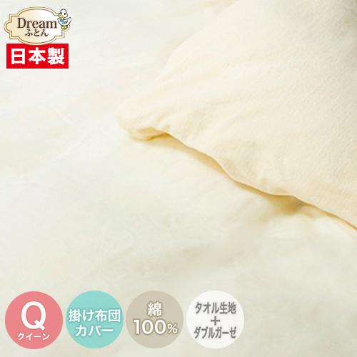 タオル地ガーゼ地 リバーシブル 掛ふとんカバー クイーン 210×210cm 綿100% 掛カバー 寝具