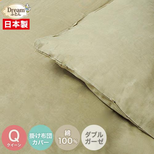 ダブルガーゼ 掛ふとんカバー クイーン 210×210cm 綿100% 掛カバー 寝具