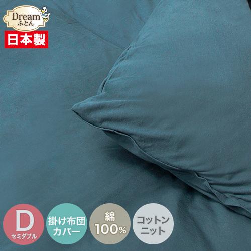 コットンニット掛ふとんカバー セミダブル 170×210cm 綿100% 掛カバー 寝具
