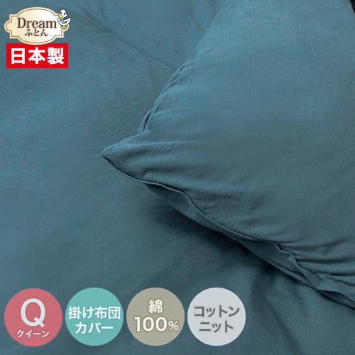 コットンニット掛ふとんカバー クイーン 210×210cm 綿100% 掛カバー 寝具