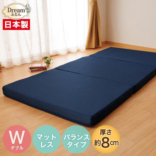 三つ折りバランスマットレス(メッシュカバータイプ) ダブル 日本製 送料無料 厚さ8cm