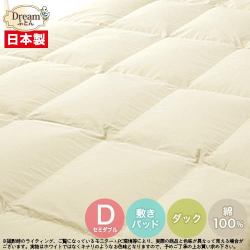 ホワイトダウン ベッドパット セミダブル 日本製 送料無料 敷きパッド