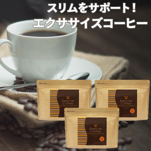 インスタント スリム ダイエットドリンク コーヒー 燃焼 送料無料 スティック モンドセレクション金賞 ダイエットコーヒー クロロゲン酸 食品 1杯あたり約127円!約1ヶ月分30本入×3袋セット サポート エクササイズコーヒー 置き換え おきかえ