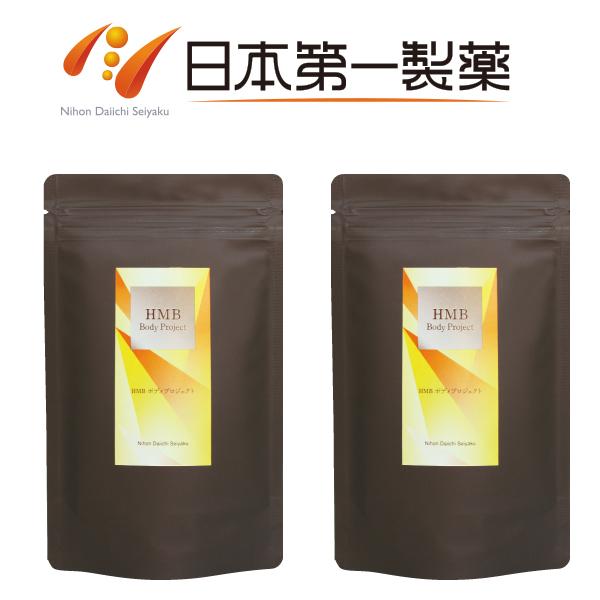 HMBボディプロジェクト 2袋セット【3%OFF】おとなのサプリ おとなのためのAll in one diet ダイエットプロテイン HMBカルシウム アフリカマンゴノキ 白いんげん豆エキス マンゴージンジャー 送料無料