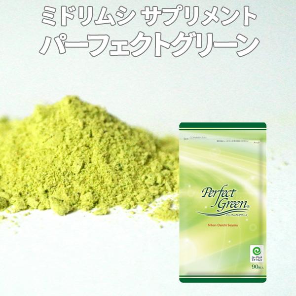 ミドリムシ サプリ パーフェクトグリーン 約1ヶ月分90粒入 1袋 ユーグレナ サプリメント ダイエット